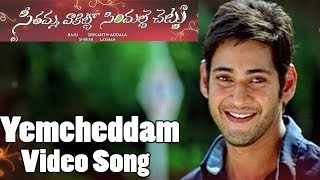 getlinkyoutube.com-Yemcheddam Full Video Song || SVSC Video Songs || Venkatesh, Mahesh Babu, Samantha, Anjali