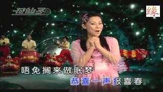 getlinkyoutube.com-小凤凤  新年来罗 恭喜恭喜 高清HD