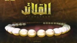getlinkyoutube.com-خالد الجليل القلائد 1 HQ.flv