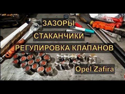 Opel Zafira регулировка КЛАПАНОВ замена СТАКАНЧИКОВ Авторемонт.