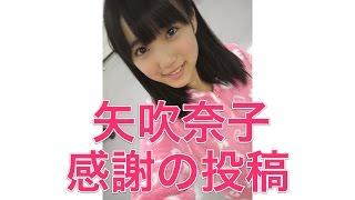 getlinkyoutube.com-【泣けると話題】HKT48矢吹奈子 感謝の投稿【感動】
