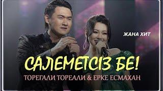 getlinkyoutube.com-Торегали Тореали Ерке Есмахан - Салеметсизбе