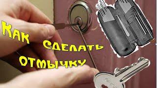 Как сделать отмычку из ключа? + ТЕСТ