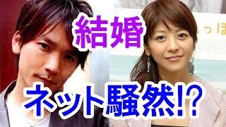 getlinkyoutube.com-【衝撃】V6長野博が白石美帆との結婚を発表!ネット大炎上!?/V6 Hiroshi Nagano announces the marriage with Miho Shiraishi!