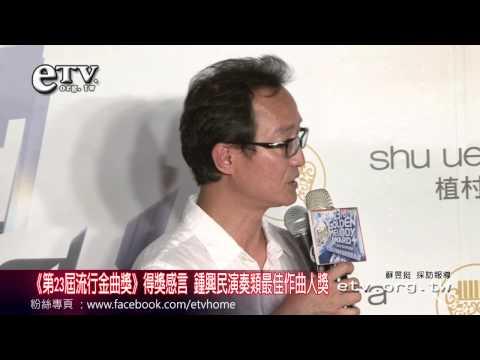 《第23屆流行金曲獎》得獎感言 鍾興民演奏類最佳作曲人獎
