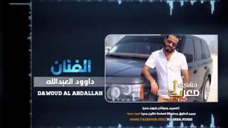 getlinkyoutube.com-الفنان داوود العبدالله | وصلة خرافية واتس اب صاحبتك صاحبة الكل | حصريأ 2016