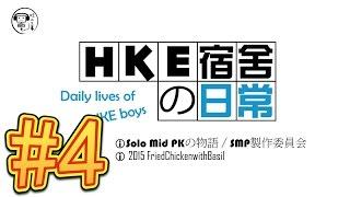 getlinkyoutube.com-HKE宿舍日常 #4 中路PK大賽 Toyz vs. GodJJ