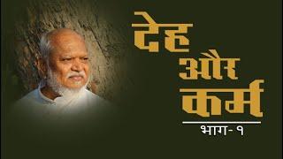 Deh Aur Karma: Part -1