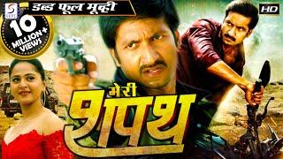 getlinkyoutube.com-Meri Shapath  - Full Length Action Hindi Movie