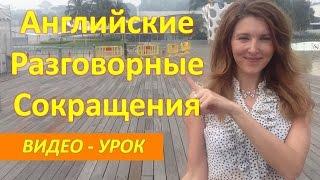 getlinkyoutube.com-Разговорный Английский. Английские Сокращения. Английский на Каждый День.