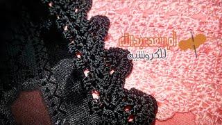 getlinkyoutube.com-طريقة عمل زواقة على نصف وردة بالكروشي Crochet / مع أم سعد عبد الله