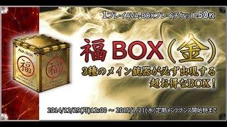 getlinkyoutube.com-【AVA】ワンチャンスBOX & 福BOX回してみた!【釈迦】