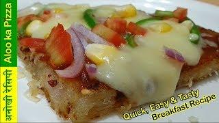 आलू का पिज़्ज़ा बनाये सुबह का नाश्ता हो या बच्चों का टिफिन हो 5 मिनट में तैयार यह टेस्टी नाश्ता