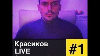 getlinkyoutube.com-Красиков LIVE ответы на вопросы часть первая.