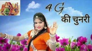 राजस्थानी dj सांग 2017 !! 4G की चुनरी डिग्गी में चमके !! New Rajsthani DJ SOng