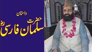 getlinkyoutube.com-HAZRAT SALMAN FARSI by syed zaheer ahmad shah hashmi
