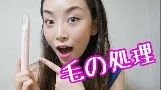 getlinkyoutube.com-夏だ!海だ!毛の処理だ!アンダーヘア用ヒートカッターを使ってみた。 - 2014.6.4 SasakiAsahiVlog
