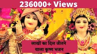 Shri Krishna Bhajan | Radhe Krishna Bhajan | Hey Bath By Santosh Sinha