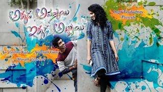 getlinkyoutube.com-Akkada Ammayi Ikkada Abbayi || Telugu short film || VJ Teatro II VNR VJIET