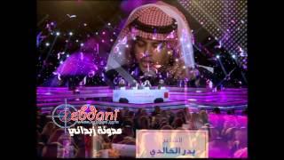 getlinkyoutube.com-قصيدة بدر الخالدي في الكويت ( هلا فبراير 2015 )