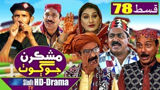 Mashkiran Jo Goth EP 78 | Sindh TV Soap Serial | HD 1080p |  SindhTVHD Drama