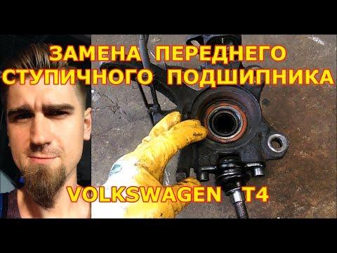 ЗАМЕНА ПЕРЕДНЕГО СТУПИЧНОГО ПОДШИПНИКА/VOLKSWAGEN T4