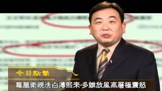 getlinkyoutube.com-汪洋暗指政改阻力来自中央高层