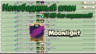 Непобедимый клан - MoonLight (Clash of Clans)