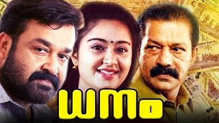 getlinkyoutube.com-Latest Malayalam Full Movies # Dhanam # 2016 Upload New Releases # Mohanlal Super Hit Movies