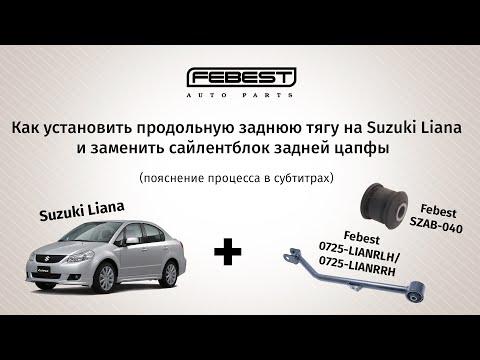 Установка продольной задней тяги на Suzuki Liana и замена сайлентблока (Включите субтитры!)