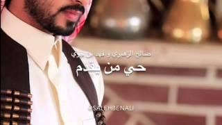 getlinkyoutube.com-شيله' حي من يقدم /أداء صالح الزهيري وفهد بن جري