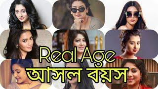 BD Top 10 Heroine Real Age || বাংলাদেশী ১০ জন নায়কার  আসল বয়স