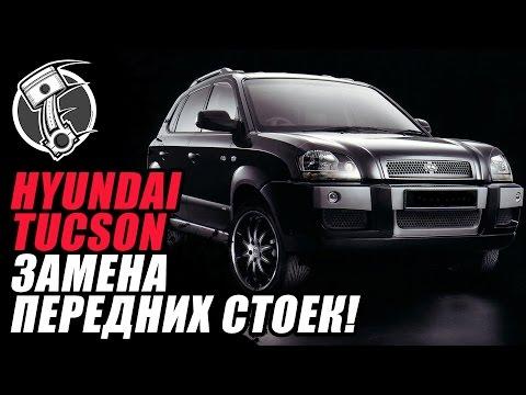 Замена передних стоек Hyundai Tucson