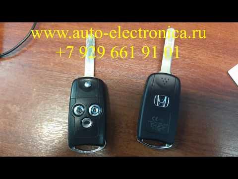 Изготовление автомобильных ключей, нарезка  чип ключа Хонда, Раменское