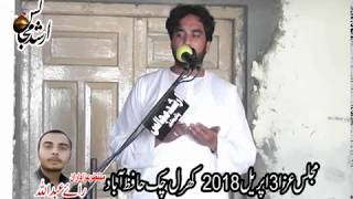 zakir waseem abbas baloch 3 april 2018 kharal chak hafizabad
