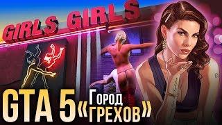 getlinkyoutube.com-GTA 5: Город грехов. Все развлечения Лос-Сантоса
