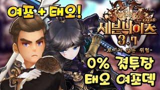 getlinkyoutube.com-세븐나이츠 사황 태오 여포 0% 결투장 마스터 구간 (모바일 게임) [Seven Knights] - 기리