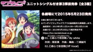 getlinkyoutube.com-【試聴動画】「ラブライブ!The School Idol Movie」ユニットシングル付き第3弾前売券【全3種】