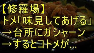 【修羅場】トメ「私が味見してあげる・・まずい!」→台所にガシャーン→するとコトメが…