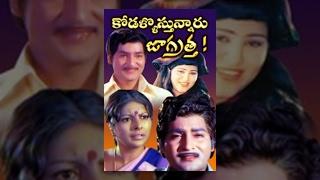 getlinkyoutube.com-Kodallu Vasthunnaru Jagratta Tegulu Full Movie