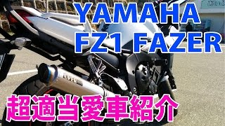 getlinkyoutube.com-[モトブログ]YAMAHA FZ1 FAZER 超適当愛車紹介[Motovlog]