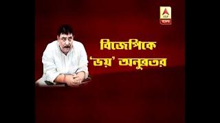 Panchayat Polls: Anubrata Mondal takes jibe at BJP, latter hits back