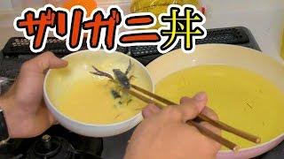 getlinkyoutube.com-釣りたてザリガニ丼作ってみた!!【閲覧注意】 PDS