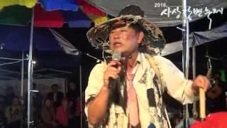 getlinkyoutube.com-품바 김삼식 - 독도타령 및 복수초 (2016, 사상강변축제공연)