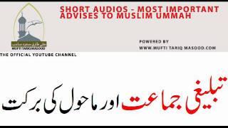 getlinkyoutube.com-Tableeghi Jamat aur Mahool ki Barkat Mufti Tariq Masood