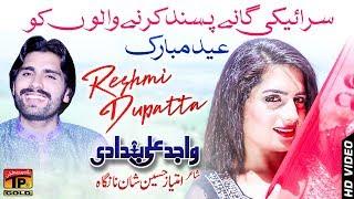 Reshmi Dupta   Wajid Ali Baghdadi   Latest Song 2018   Latest Punjabi And Saraiki