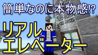 getlinkyoutube.com-【Minecraft】本物感!?なロマンエレベーター【へぼてっく】