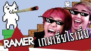 getlinkyoutube.com-เกมเชี่ยไรเนี่ย ? ft.เด็กร้านเกม