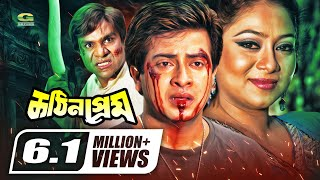 getlinkyoutube.com-Kothin Prem | Full Movie | Shakib Khan | Shabnur | Misa Sawdagar