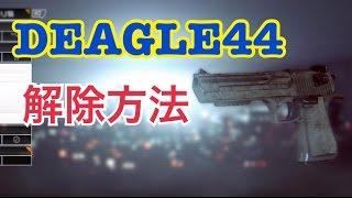 getlinkyoutube.com-【BF4】DEAGLE44 (デザート イーグル)をアンロックする方法!